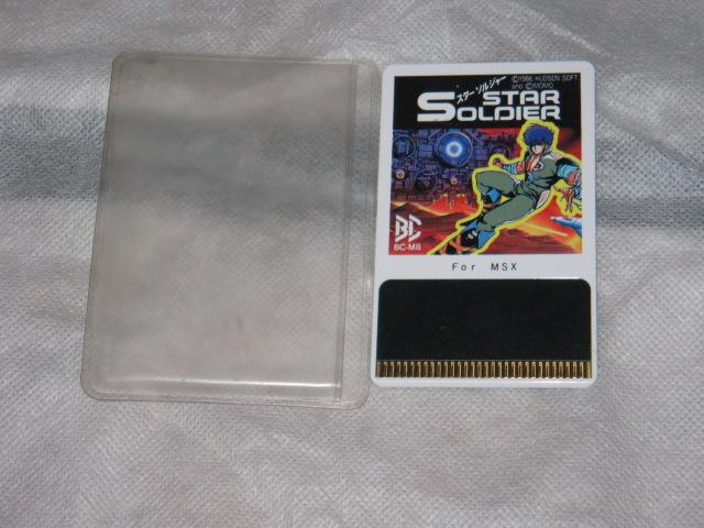 La collection de Shubibiman MSX%20Star%20Soldier